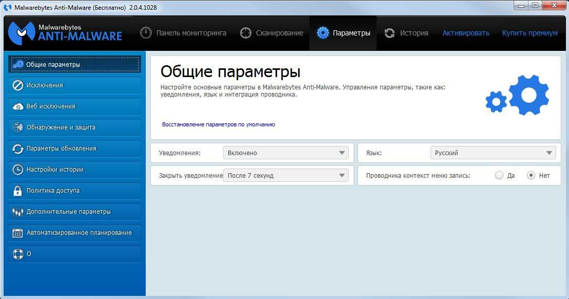 Malwarebytes Anti Malware: рекомендации соответственно использованию