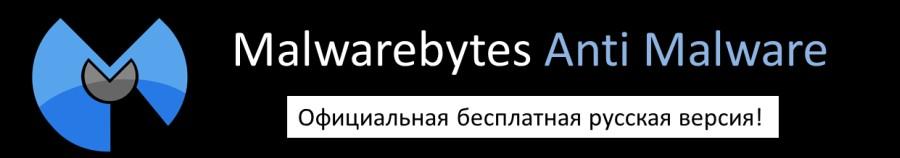 Malwarebytes Anti Malware – скачать даром нате русском